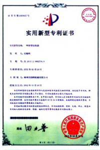 实用新型专li证书