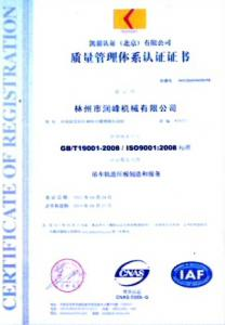 质量guan理ti系ren证证书