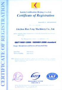 质量管理体系认证证书EN