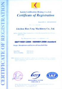 质量guan理ti系ren证证书EN
