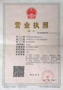 qi业法ren营业执照